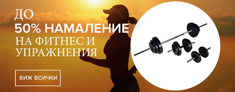 Late summer – Fitness