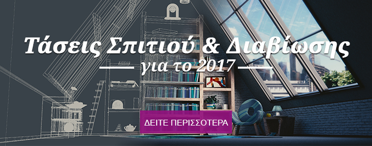 Home & Living trends 2017